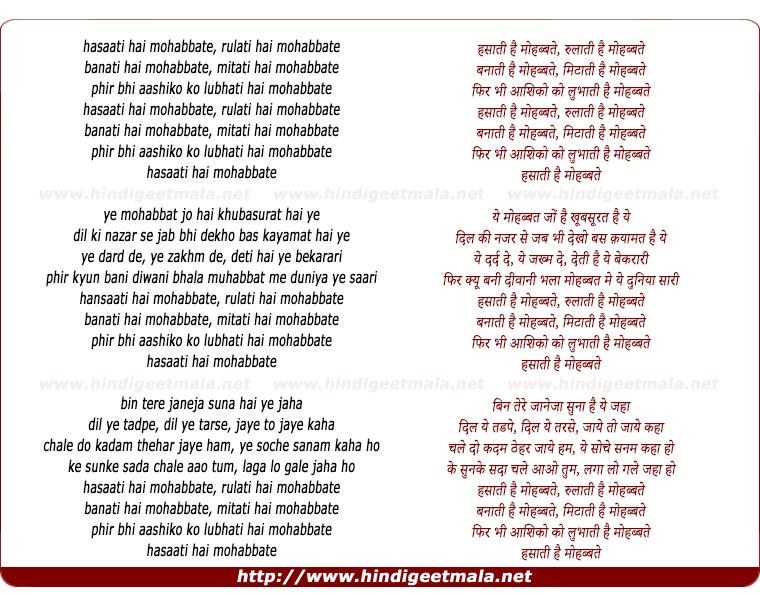 lyrics of song Hansati Hai Mohabbate Rulati Hai Mohabbate