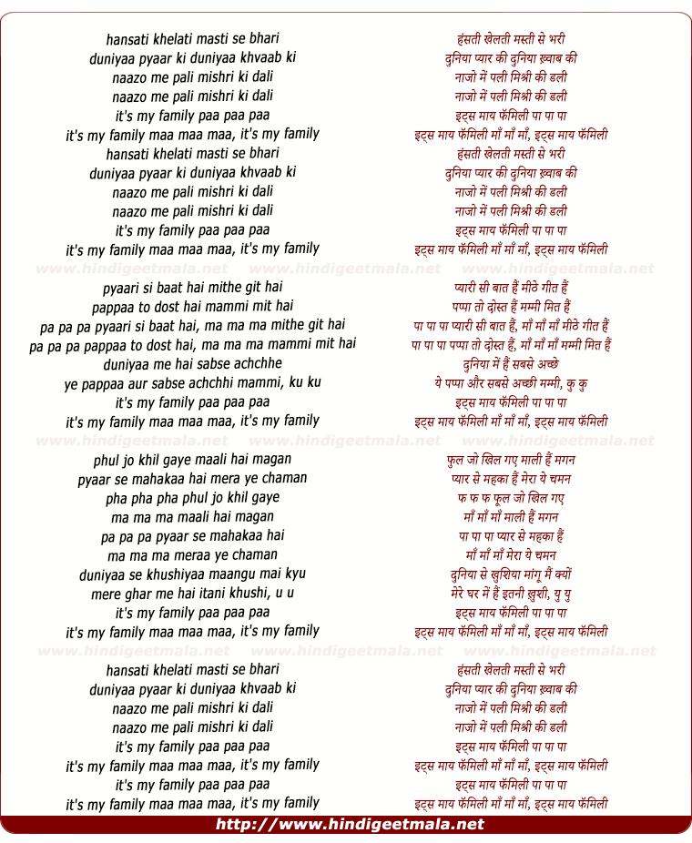 lyrics of song Hansati Khelati Masti Se Bhari, Its My Family