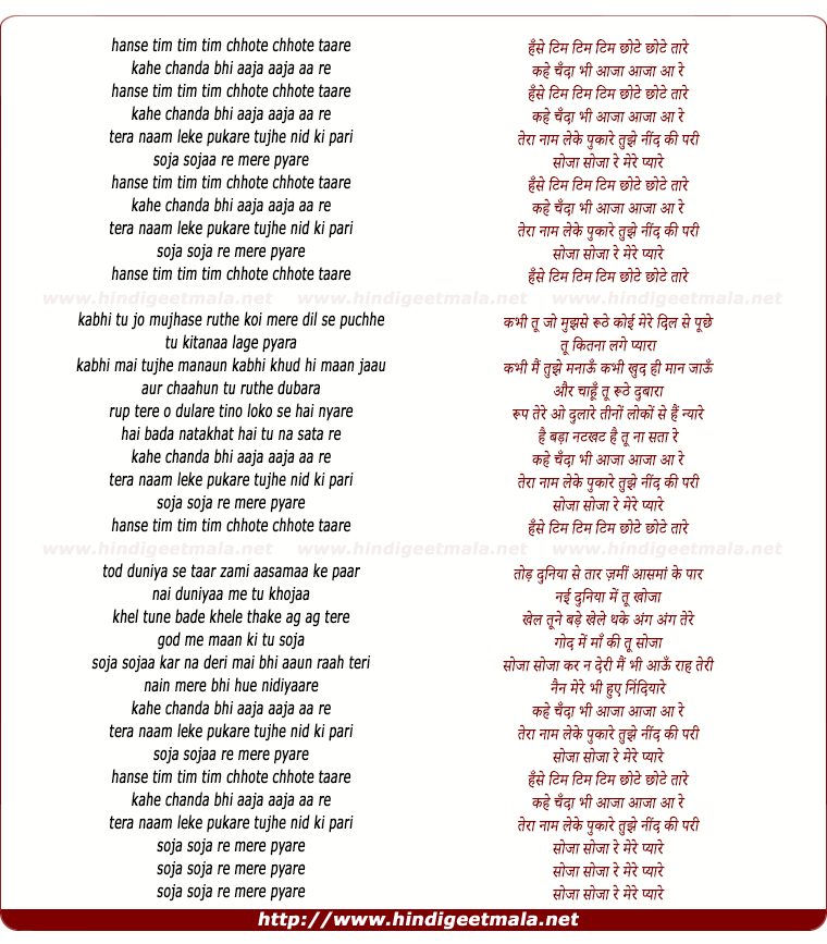 Koi Puche Mere Dil S Song: Hanse Tim Tim Tim Chhote Chhote Tare, Kahe Chanda Bhi Aaja