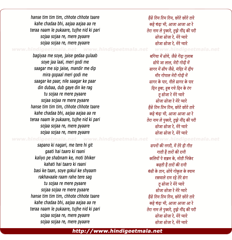 lyrics of song Hanse Tim Tim Tim Chhote Chhote Tare