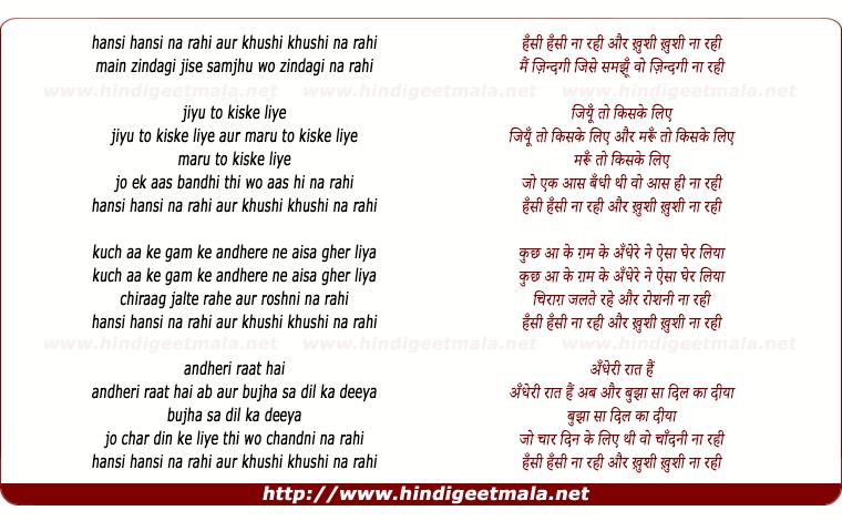 lyrics of song Hansi Hansi Na Rahi Aur Kushi Kushi Na Rahi