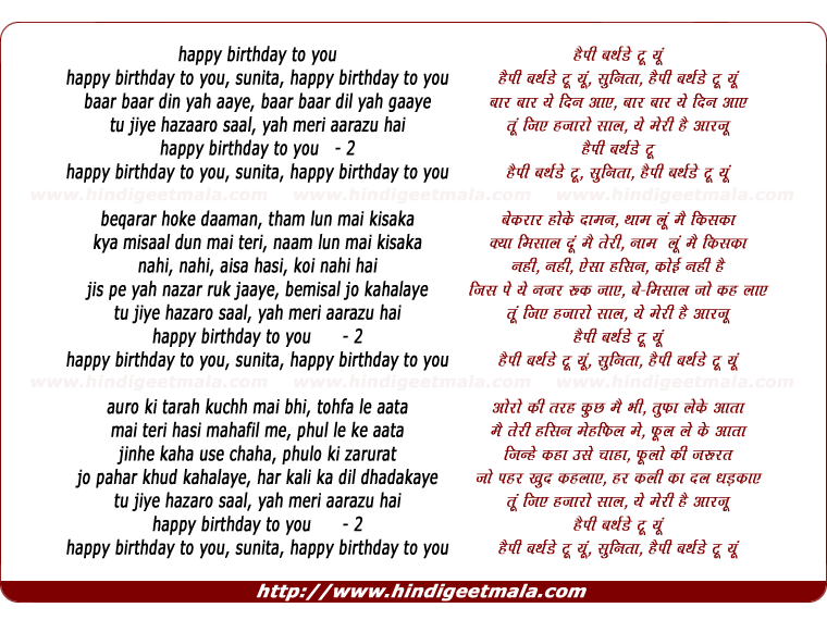 lyrics of song Happy Birthday To You Baar Baar Din Yah Aaye