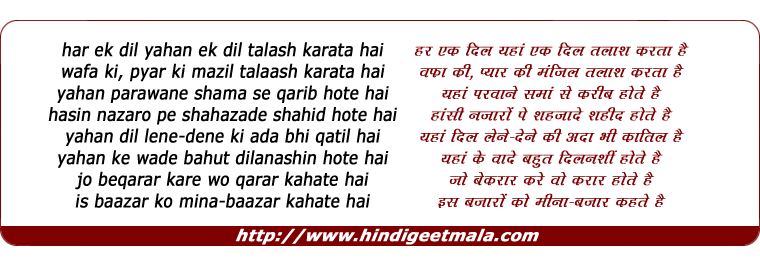 lyrics of song Har Ek Dil Yahaan, Taarif E Minaa Baazaar