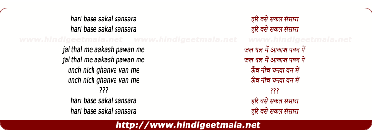 lyrics of song Hari Base Sakal Sanasara