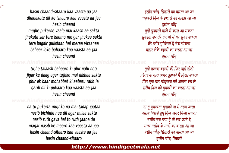 lyrics of song Hasin Chaand Sitaaron Kaa Vaastaa Aa Jaa