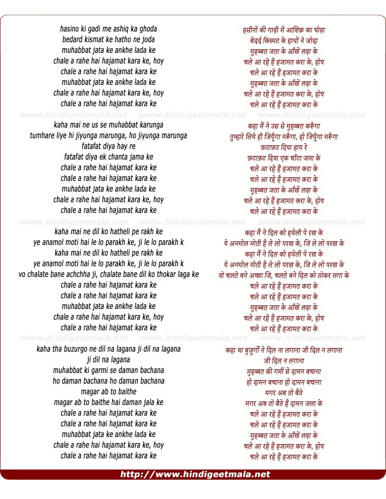 lyrics of song Hasino Ki Gaadi Me, Muhabbat Jataa Ke