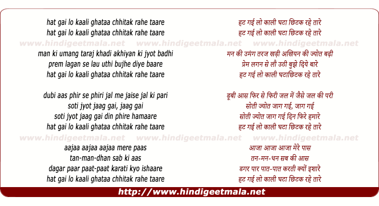 lyrics of song Hat Gai Lo Kaali Ghataa
