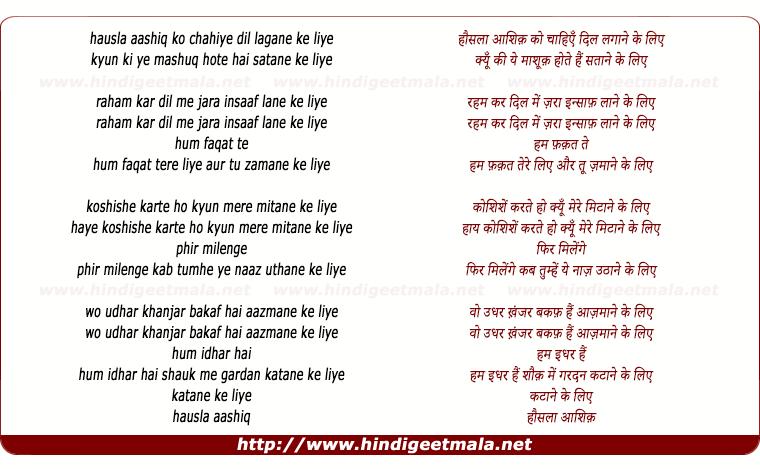 lyrics of song Hausalaa Aashiq Ko Chaahiye Dil Lagaane Ke Liye