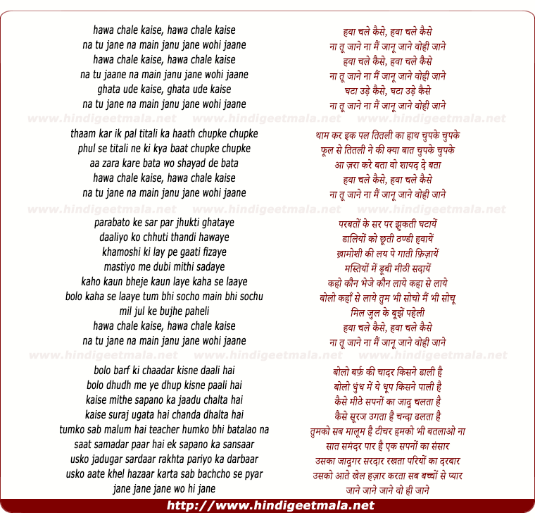 lyrics of song Hawa Chale Kaise