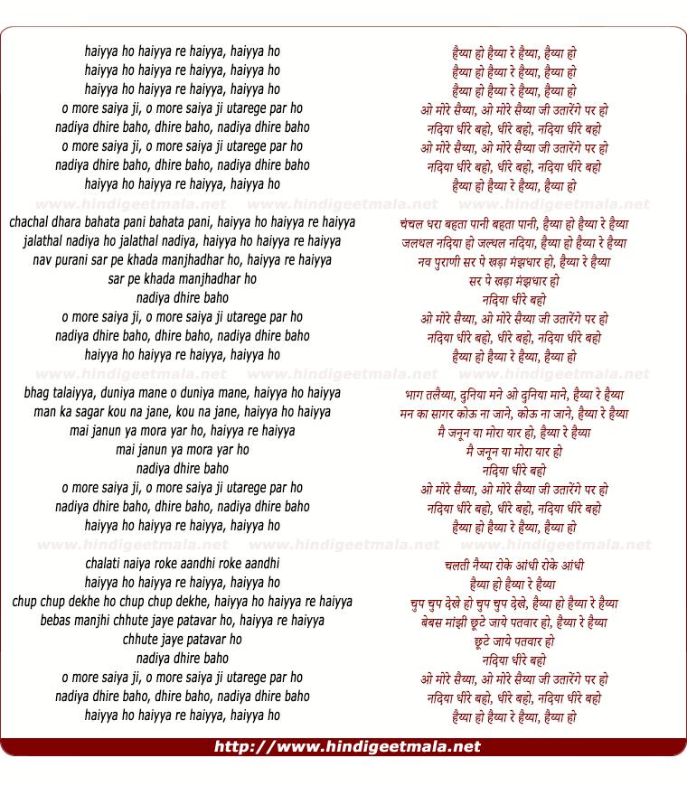 lyrics of song Hayyaa Ho Hayyaa Re, More Saiyaanji Utarenge Paar Ho
