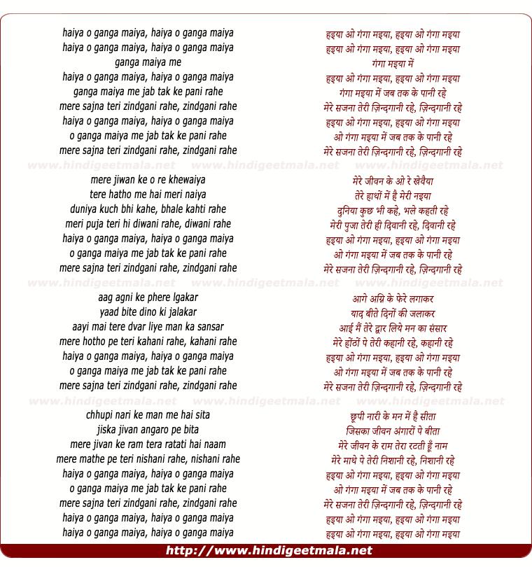 lyrics of song Hayyaa O Gangaa Mayyaa, Gangaa Mayyaa Men Jab Tak Ke Paani Rahe