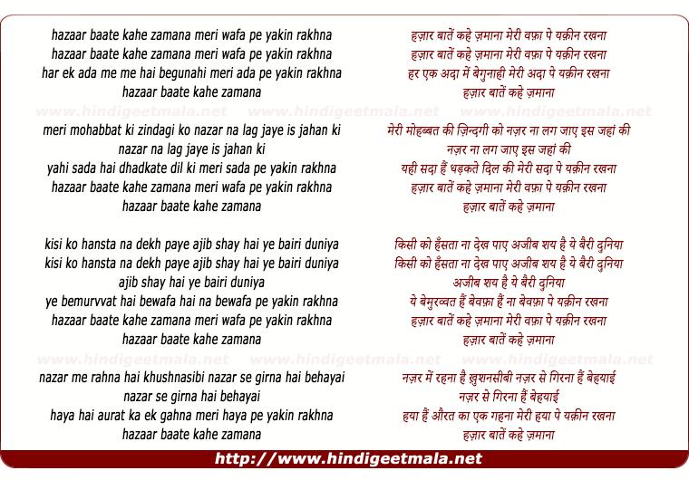 lyrics of song Hazaar Baaten Kahe Zamaanaa Meri Vafaa Pe Yaqin