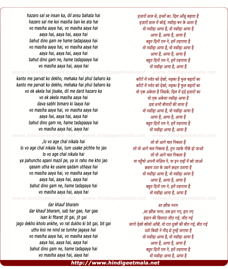 lyrics of song Hazaaron Saal Se Insaan Kaa Dil, Vo Masihaa Aayaa Hai