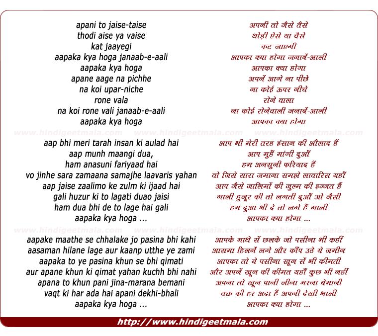 lyrics of song He Apani To Jaise-Taise Aapka Kya Hoga Janaab-E-Aali