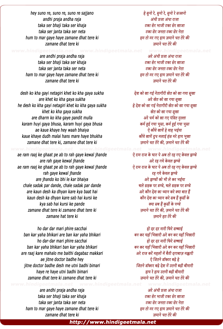 lyrics of song He Suno Re, Zamaane Dhat Tere Ki