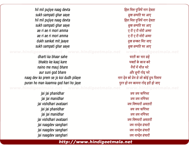 lyrics of song Hil Mil Pujiye Naag Devataa