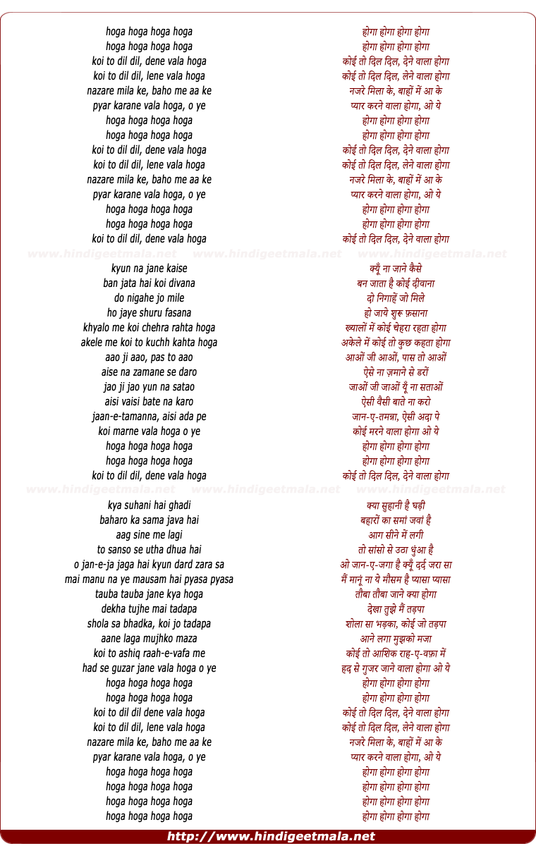 lyrics of song Hogaa Hogaa, Koi To Dil Dil Dene Vaalaa Hogaa