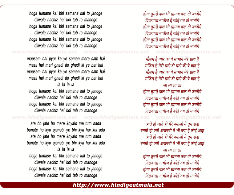 lyrics of song Hoga Tumse Kal Bhi Saamna Kal To Jaanoge