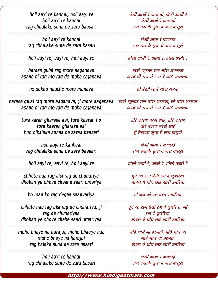 lyrics of song Holi Aayi Re Kanhaai Holi Aayi Re