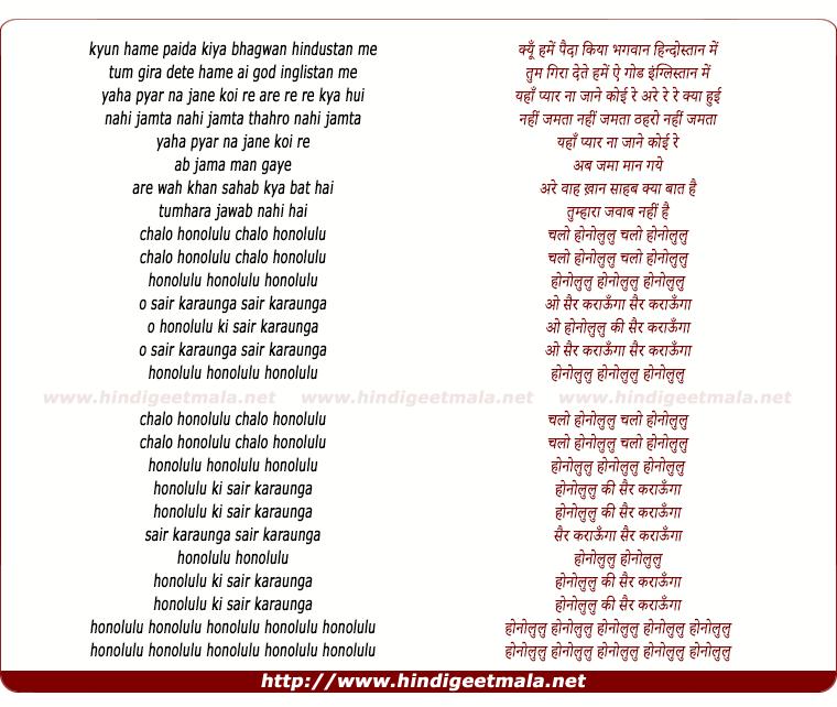 lyrics of song Kyun Hamen Paidaa Kiyaa Bhagwan Hindustan Me