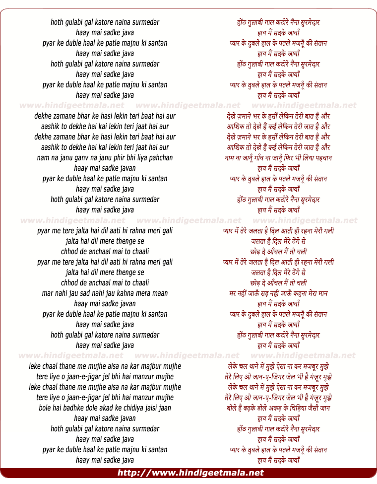 lyrics of song Honth Gulaabi Gaal Katore, Haay Main Sadake Jaavaan