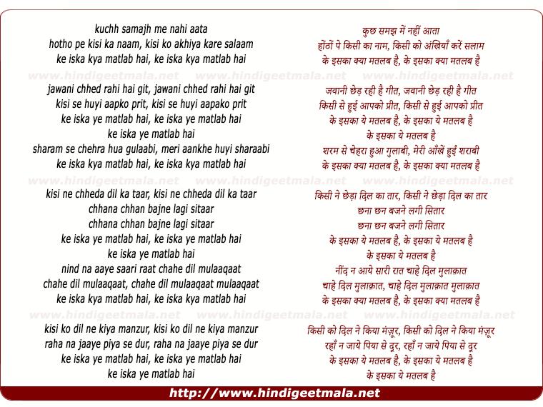 lyrics of song Honthon Pe Kisi Kaa Naam, Isakaa Kyaa Matalab Hai
