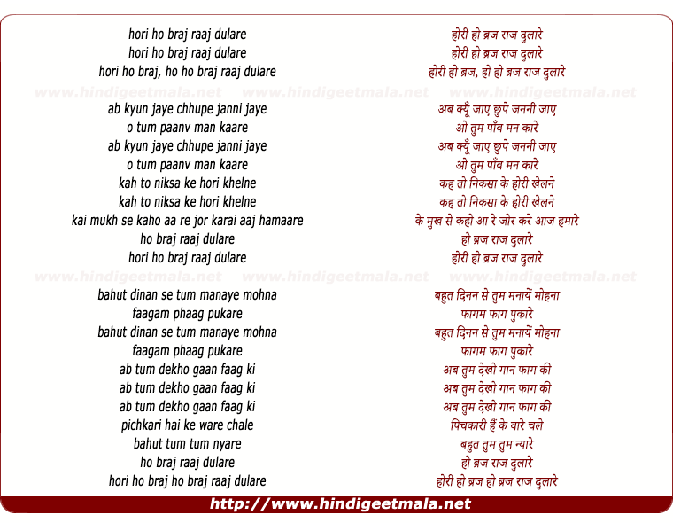lyrics of song Hori Ho Braj Raaj Dulaare