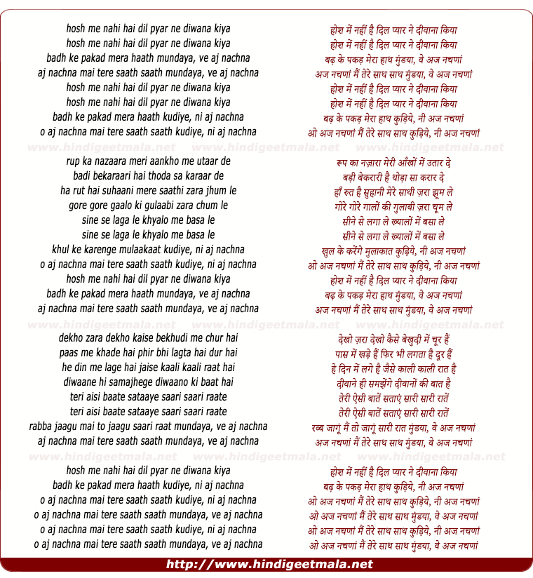 lyrics of song Hosh Men Nahin Hai Dil, Badh Ke Pakad Meraa Haath
