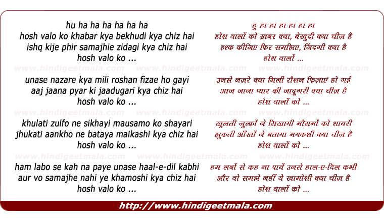 lyrics of song Hosh Walo Ko Kabar Kya Bekudi Kya Chiz Hai