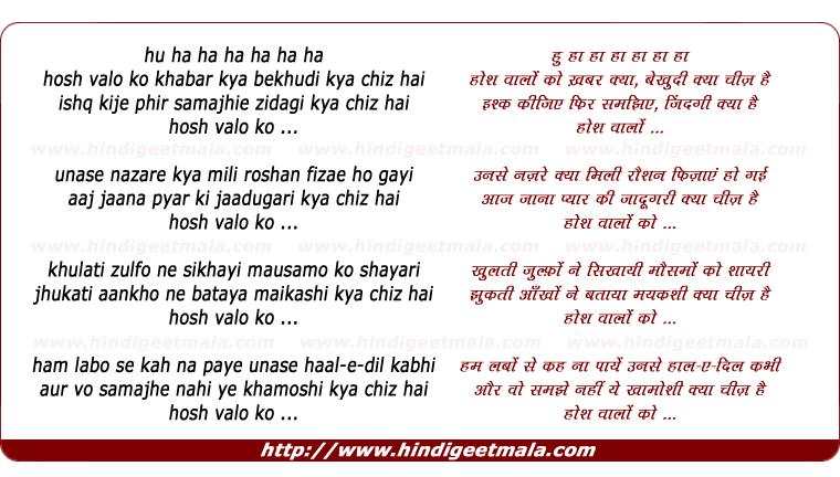 lyrics of song Hosh Walo Ko Khabar Kya Bekhudi Kya Cheez Hai