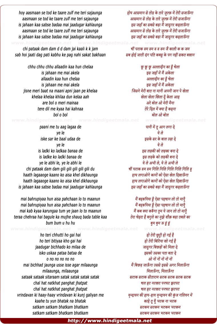 lyrics of song Hoy Aasamaan Se Tod Ke Taare Zulf Men Teri