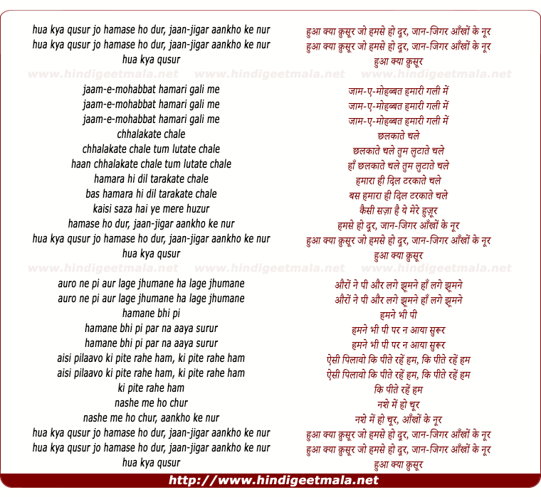 lyrics of song Huaa Kyaa Qusur Jo Hamase Ho Dur