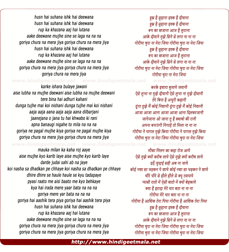 lyrics of song Husn Hai Suhana, Goriya Chura Na Mera Jiya