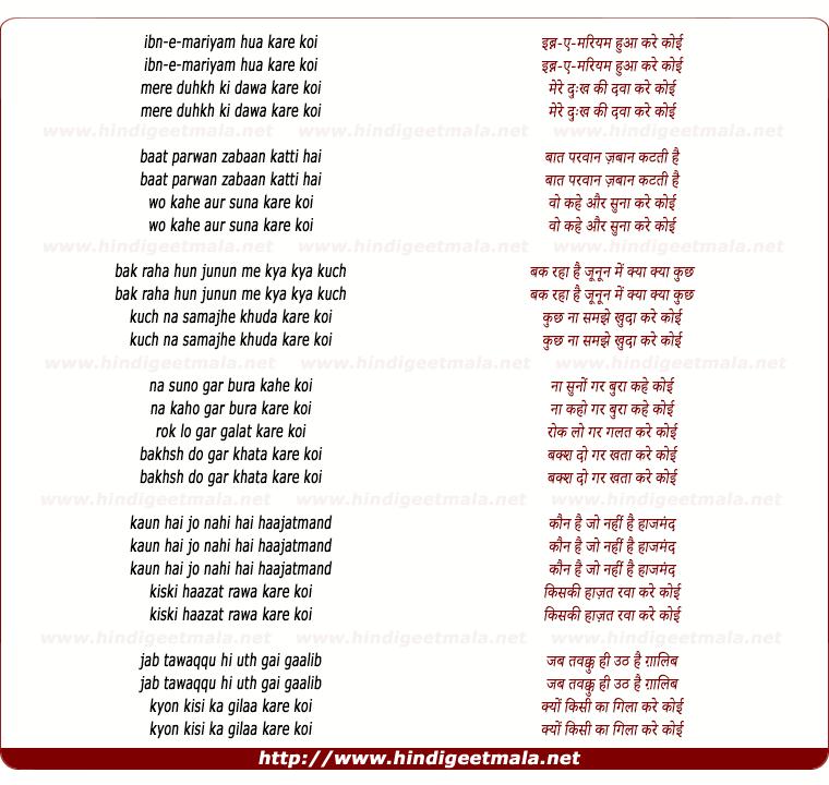 lyrics of song Ibn E Mariyam Huaa Kare Koi