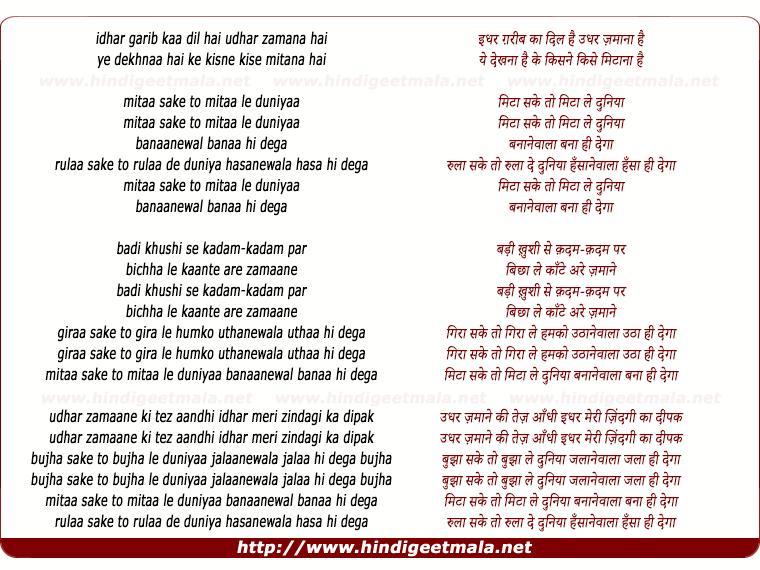 lyrics of song Idhar Garib Kaa Dil Hai, Mitaa Sake To Mitaa Le Duniyaa
