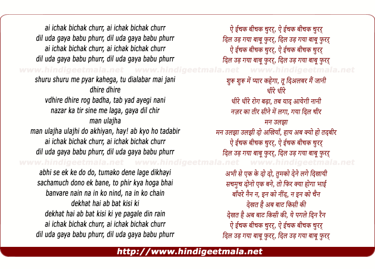 lyrics of song Ai Ichak Bichak Churr, Dil Uda Gaya Babu Phurr