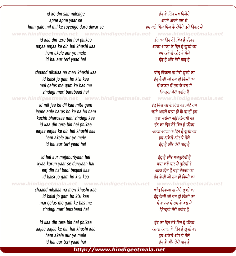lyrics of song Iid Kaa Din Tere Bin Hai Phikaa