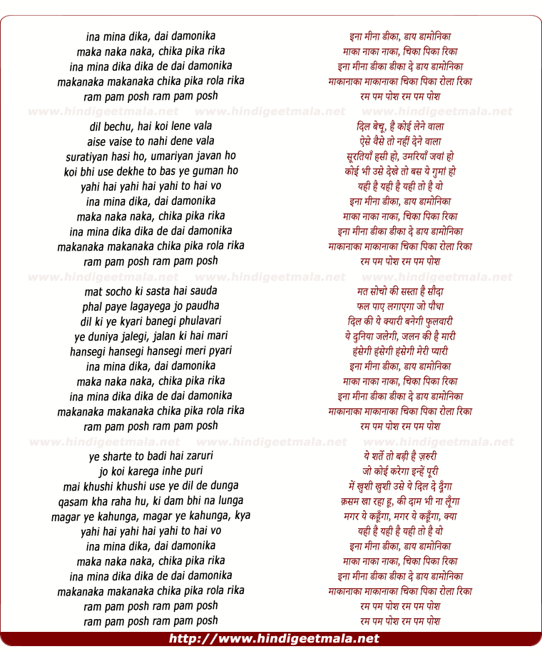lyrics of song Iinaa Minaa Dikaa Daai Daamonikaa