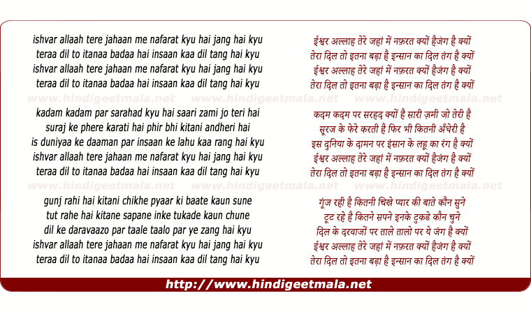 lyrics of song Iishvar Allah Tere Jahaan Men