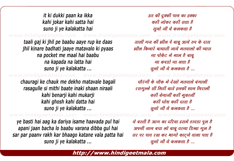 lyrics of song Iit Ki Dukki Paan Kaa Ikkaa