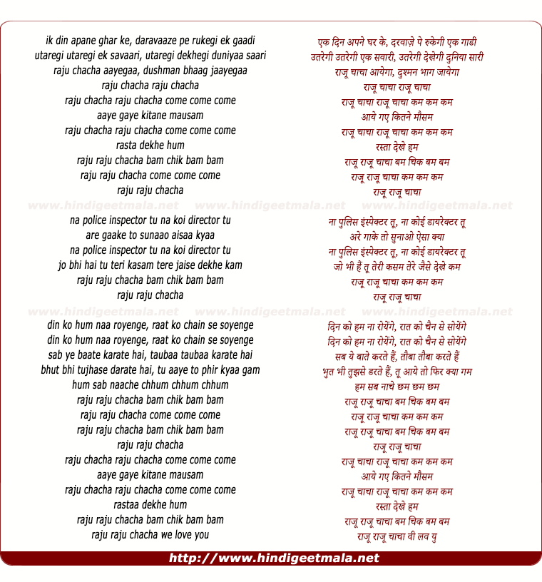 lyrics of song Ik Din Apane Ghar Ke Daravaze Pe