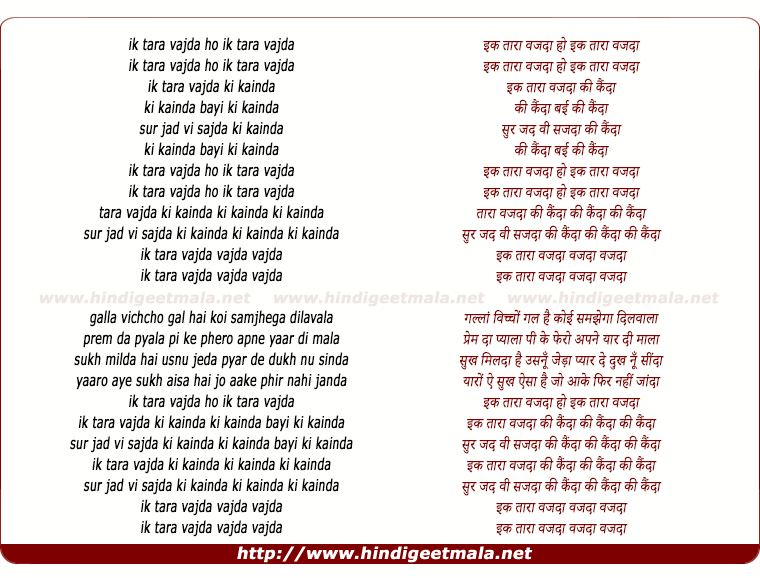 lyrics of song Ik Taaraa Vajadaa Ho, Ki Kaindaa