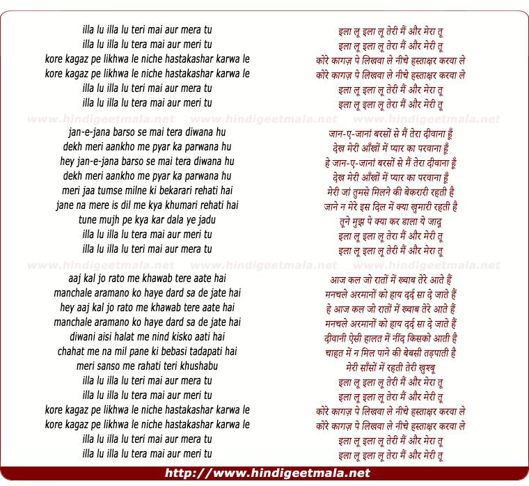 lyrics of song Iiaa Lu Iiaa Lu Teri Main Aur Meraa Tu