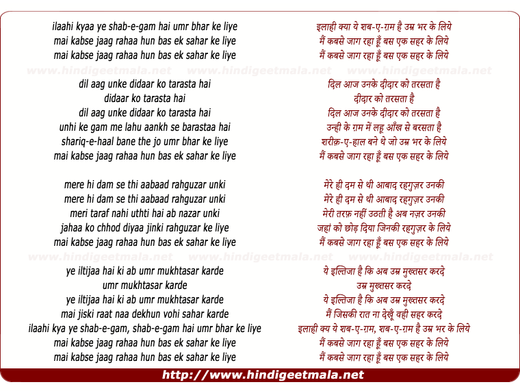 lyrics of song Ilaahi Kyaa Ye Shab E Gam Hai Umr Bhar Ke Liye