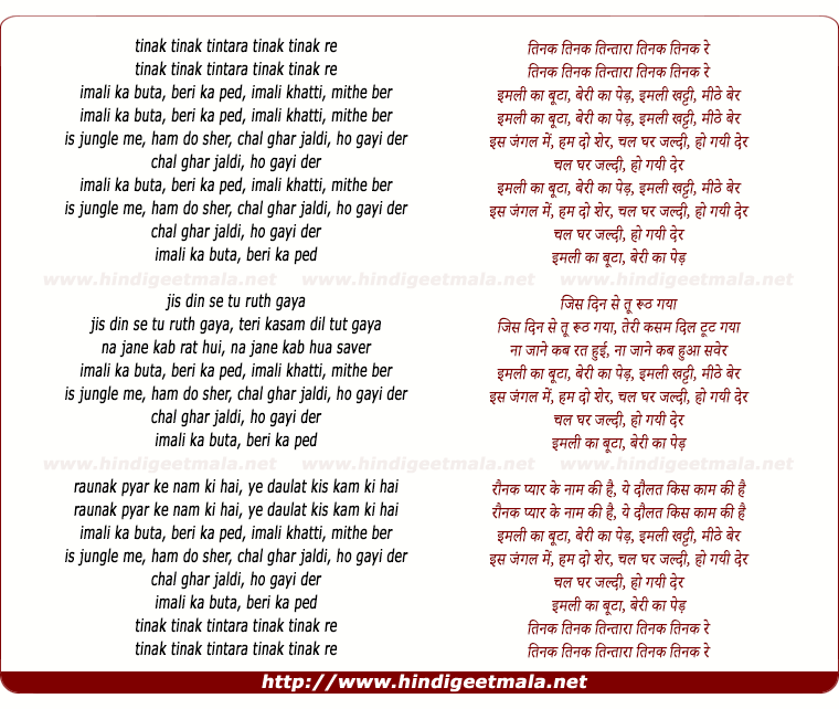 lyrics of song Imali Kaa Butaa