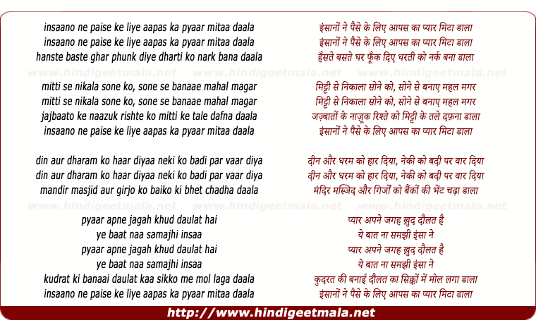 lyrics of song Inasaanon Ne Paise Ke Liye