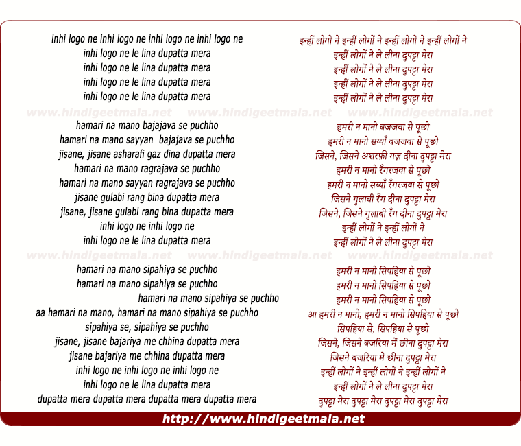 lyrics of song Inhin Logon Ne Le Linaa Dupattaa Meraa