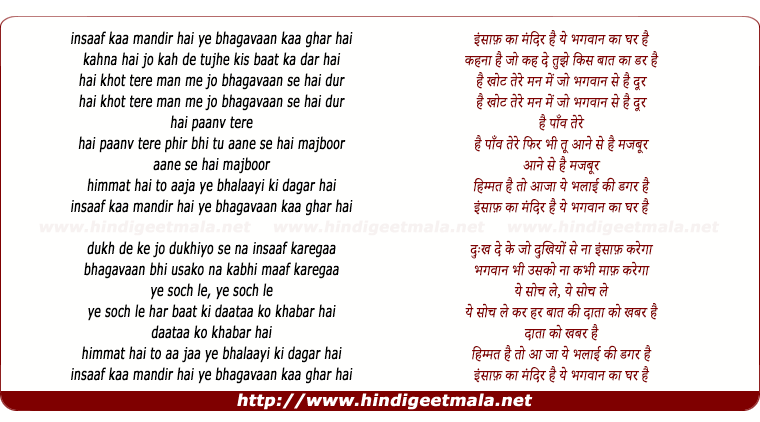 lyrics of song Insaaf Ka Mandir Hai Ye Bhagavaan Ka Ghar Hai