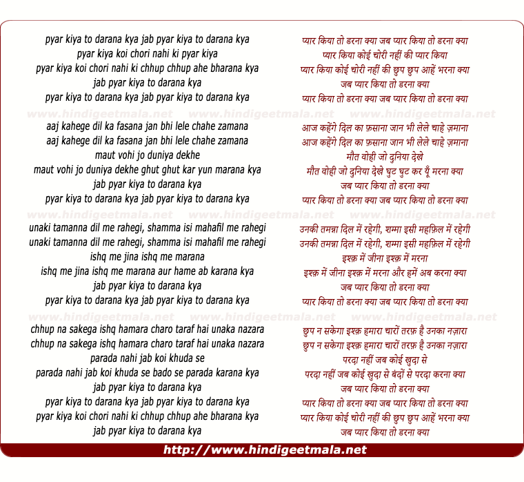 lyrics of song Jab Pyar Kiya To Darna Kya