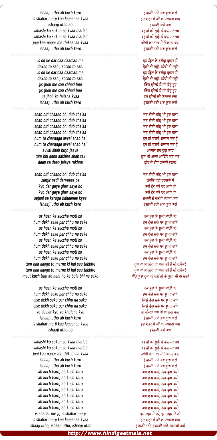 lyrics of song Inshaa Ji Utho Ab Kuch Karo
